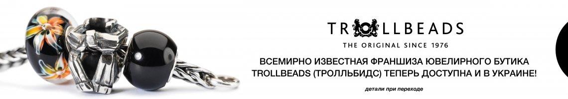 Trollbeads франшиза