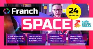 Franch Space выставка