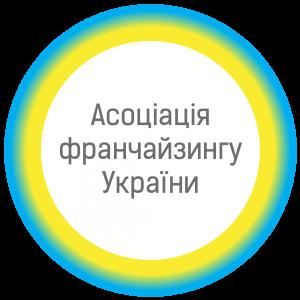 Асоціація франчайзингу України