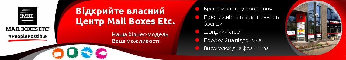 Купити франшизу Мейл Бокс в Україні