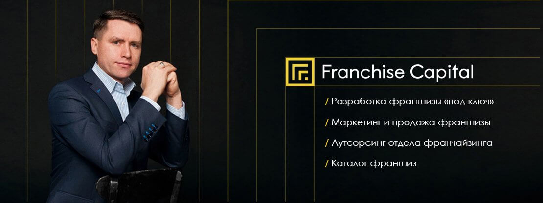 Услуги компании Franchise Capital