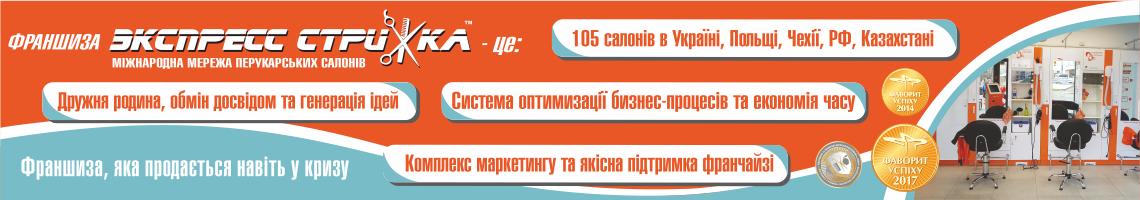 Экспресс стрижка УКР