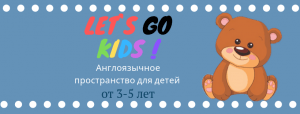 Франчайзинг Let's go, KIDS!